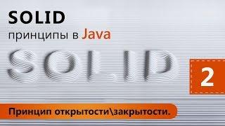 SOLID принципы в Java. Принцип открытости\закрытости. Урок 2