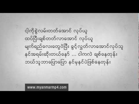 Nine One - Nin Ther Shi Yin [Myanmar Song MP4]