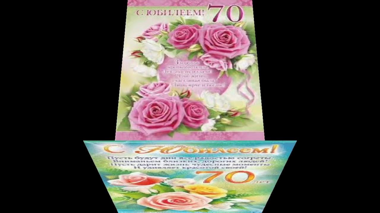 Поздравления с днем рождения свекрови на юбилей 70 лет