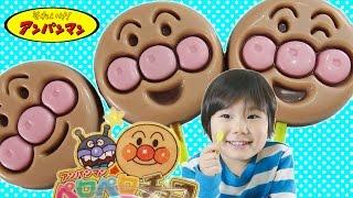 アンパンマン ペロペロチョコ 食べてみた♪ そうちゃん Anpanman Lollipop Chocolate Kid Review thumbnail