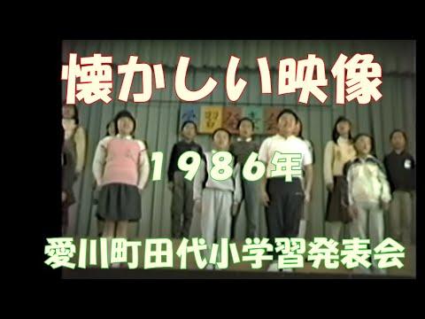 愛川町田代小学校運動会 1986年...