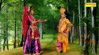 Shyam Bansi Bajate Ho | Kyon Mujhe Bulate Ho | Radhe Krishna Bhajan | Latest Bhakti Song 2020