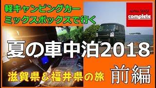 軽キャンピングカー ミックスボックスで行く 夏の車中泊2018前編 滋賀県&福井県