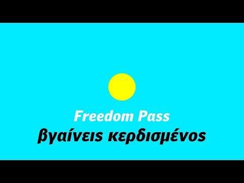 Δες πώς θα αποκτήσεις το δικό σου Freedom Pass | Alpha Bank