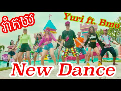 Rom Toy New Dance By Yuri Ft Bmo