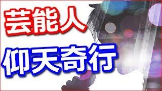 【裏ネタ】芸能人仰天事件簿6人の奇行【動画ぷらす】 チャンネル登録よ...