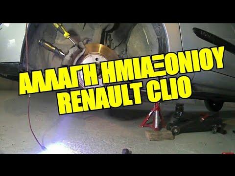 ΑΛΛΑΓΗ ΗΜΙΑΞΟΝΙΟΥ RENAULT CLIO