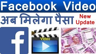 [New Update] How to join Facebook Creators in Hindi (Facebook video monetization)