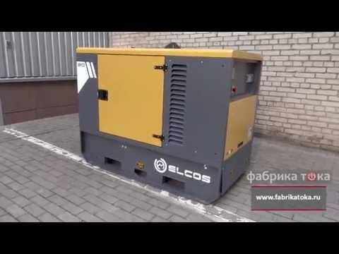 Дизель генератор Elcos 16 кВт, 3ф (Италия)