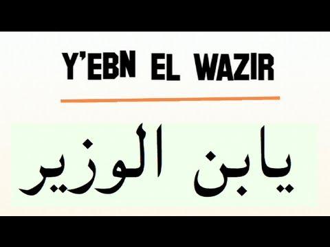 يا بن الوزيرARABIC COMEDY - Y'ebn El Wazir: Pilot