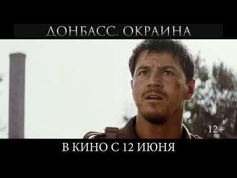 Донбасс. Окраина - Трейлер №2