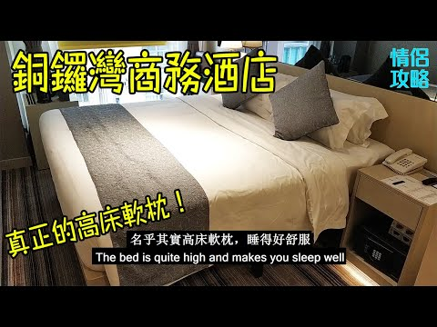 銅鑼灣頤庭酒店評價 Eco Tree Hotel Causeway Bay Review【Eng Sub】