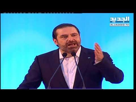 كلمة الرئيس سعد الحريري في مهرجان مركزي لتيار المستقبل في برجا
