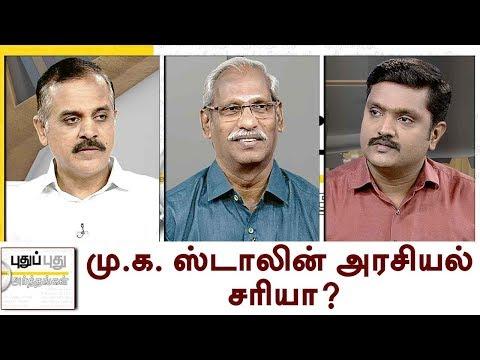 Puthu Puthu Arthangal: மு.க. ஸ்டாலின் அரசியல் சரியா?  Is MK Stalin's politics right?  040817