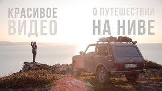 "Путешествие на Ниве и УАЗ. Трейлер фильма ""Север там""."