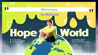 Baixar [Karaoke-Thaisub] Hope World - J-hope of BTS(방탄소년단) #89brฉั๊บฉั๊บ