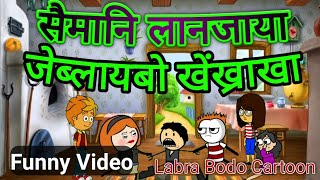 Swimani Lanjai Jeblabw Kengra ll Funny Cartoon  Video ll Labra Bodo Cartoon ll