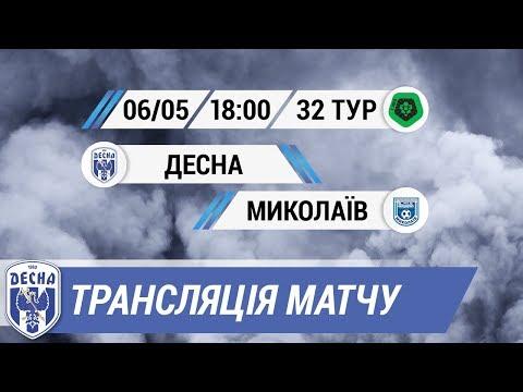 Десна - Миколаїв. Пряма трансляція матчу