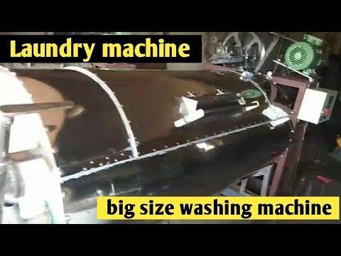 Industrial Washing Machine, Best Laundry Machine, (Hindi)