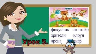 Учимся читать слова слитно. Тренажер по чтению для детей 6-7 лет. Урок 5. (Обучение чтению)