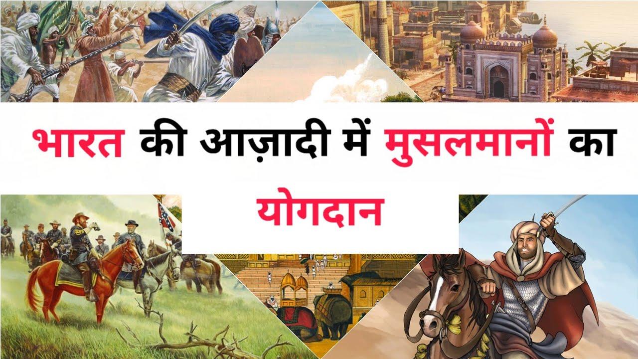भारत की आज़ादी में मुसलमानों का योगदान | Muslims Contribution in India's Independence |