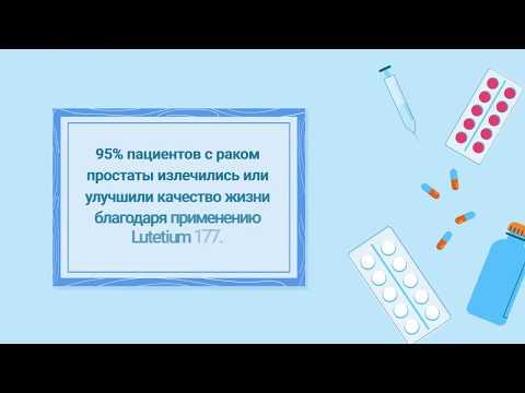 Лечение рака простаты. Lutetium 177 (Lu177)