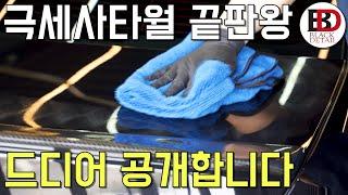 극세사 타월의 끝판왕.... 드디어 공개합니다. DK가 직접 추천하는 용도별 디테일링 타월!! (feat. 40% 할인쿠폰?!)    블랙디테일