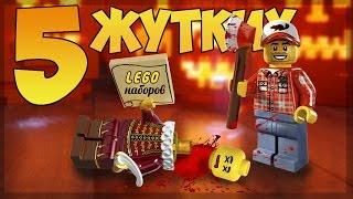 5 ЖЕСТОКИХ LEGO НАБОРОВ