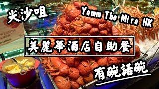 【有碗話碗】Yamm美麗華酒店自助餐:約$600有生蠔、龍蝦、麵包蟹、鴨肝!The Mira Hong Kong | 香港必吃美食