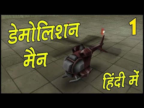 GTA VICE CITY || Demolition Man || Gameplay in Hindi (हिंदी)