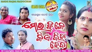 Mor Jhia Ke Kie Biha Heba // New Sambalpuri Comedy // Grand Final // Comedian No.1 // PP Production