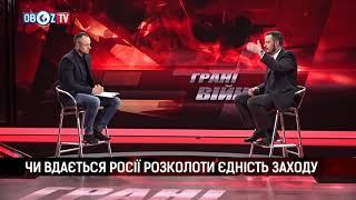 Грані війни | Дипломатичний фронт: як протидіяти Росії на міжнародній арені
