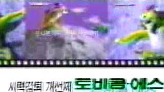 토비콤에스 CF - 눈건강 루테인 편 (1996)