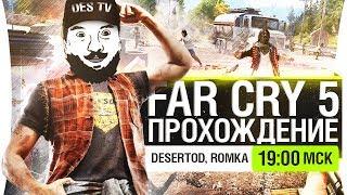Far Cry 5 - Дело ведут отморозки! [19-00]
