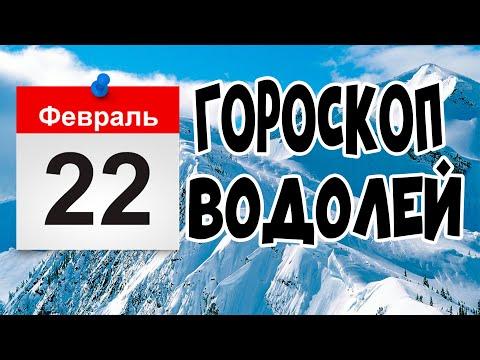 Гороскоп на сегодня и завтра 22 февраля Водолей 2020 год
