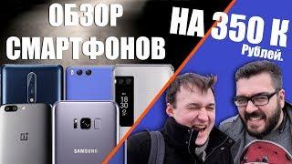 Сравнение флагманов - Samsung S8 vs G6 vs OP5 vs U11 vs XZ1 vs...