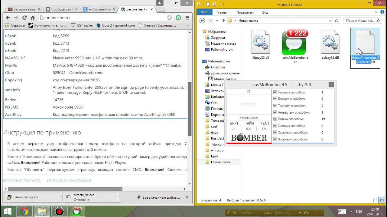 Sms bomber 4.0 как пользоваться