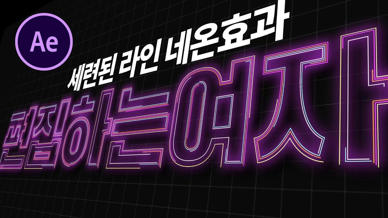 애프터이펙트 모던&세련st 라인네온 인트로 만들기! [편집하는여자] After Effects Line Neon effects