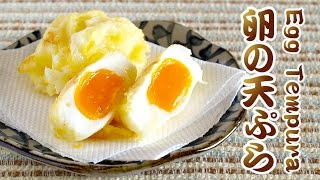 كيفية جعل البيض التمبورا (الغذاء الحروب! Shokugeki no Soma مستوحاة وصفة) | OCHIKERON