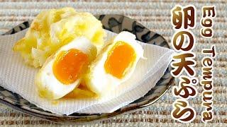 Egg Tempura (Shokugeki no Soma Inspired Recipe) 鶏卵の天ぷら 食戟のソーマ風 - OCHIKERON - CREATE EAT HAPPY
