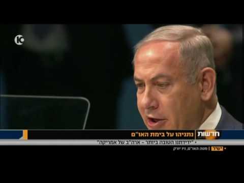 benjamin Netanyahu vs United Nations, [ great speech 2016 FULL ]