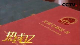 《热线12》 20191101| CCTV社会与法