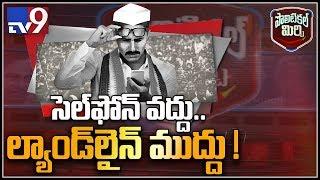 Political Mirchi: వలసలకు ముందు మాటలు రికార్డవుతున్నాయా? - TV9