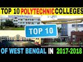 TOP 10 GOV. DIPLOMA COLLEGE OF WEST BENGAL