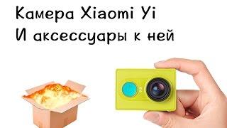 распаковка экшен камеры xiaomi yi и аксессуаров к ней