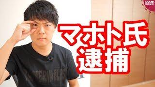 マホトさんの傷害容疑逮捕は同じプロレスファンとして残念 マホト逮捕 検索動画 29