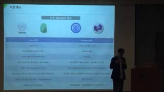 제 37회 T dev forum - 헬로팩토리 – Beacon Bell 개발 사례