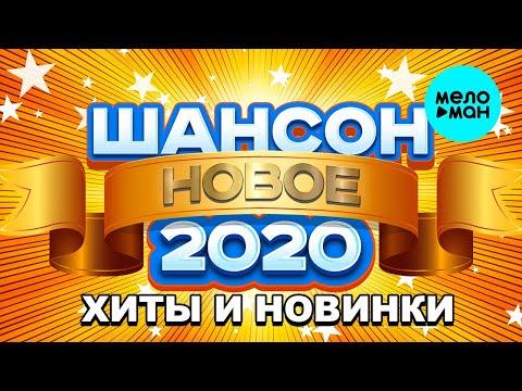 ШАНСОН 2020 - ХИТЫ И НОВИНКИ