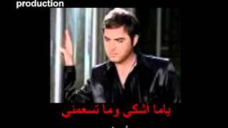 Arabic Karaoke: garh el madi wael jassar