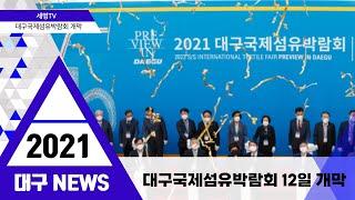 2021 대구국제섬유박람회 개막식 12일 대구 엑스코 …